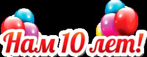 1460093724_nam-10-let